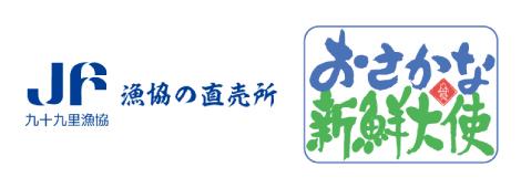 JF九十九里漁協 漁協の直売所「おさかな新鮮大使」