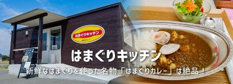 JF九十九里漁協 漁協の直売所「はまぐりキッチン」